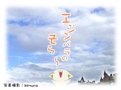 エジンバラの空